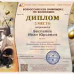 Беспалов Иван Юрьевич