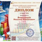 Виноградов Михаил Романович