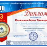 Калмыков Данил Викторович