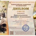Красильников Дмитрий Алексеевич