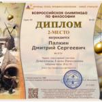 Палкин Дмитрий Сергеевич