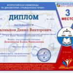 145 Калмыков Данил Викторович