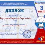 151 Меркулов Кирилл Сергеевич