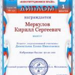 152 Меркулов Кирилл Сергеевич