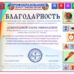 1628 Дементьевой Елене Николаевне
