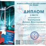 390 Калмыков Данил Викторович