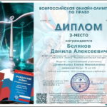392 Беляков Данила Алексеевич