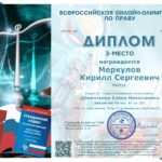 395 Меркулов Кирилл Сергеевич