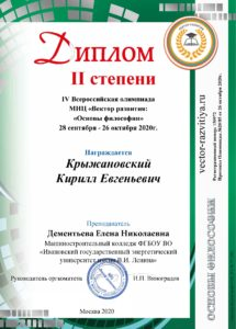 Крыжановский Кирилл Евгеньевич