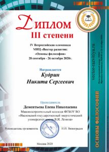 Кудрин Никита Сергеевич